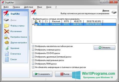 Скриншот программы DupKiller для Windows 10