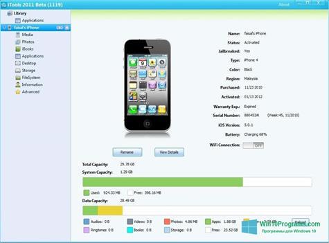 Скриншот программы iTools для Windows 10