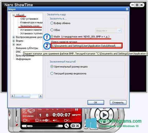 Скриншот программы Nero ShowTime для Windows 10