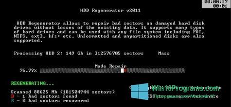 Скриншот программы HDD Regenerator для Windows 10