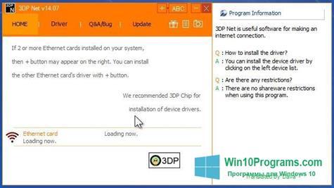 Скриншот программы 3DP Net для Windows 10
