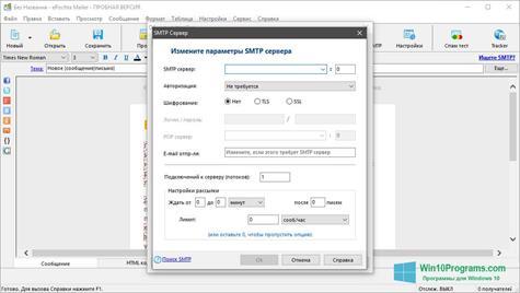 Скриншот программы ePochta Mailer для Windows 10