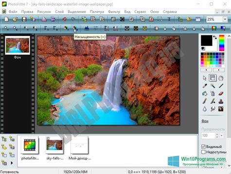 Скриншот программы PhotoFiltre для Windows 10