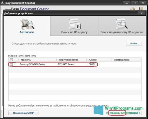 Скриншот программы Easy Document Creator для Windows 10
