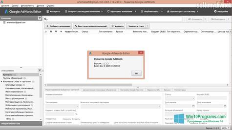 Скриншот программы AdWords Editor для Windows 10