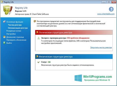 Скриншот программы Registry Life для Windows 10