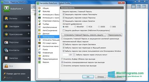 Скриншот программы RoboForm для Windows 10