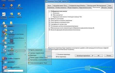 Скриншот программы Classic Shell для Windows 10