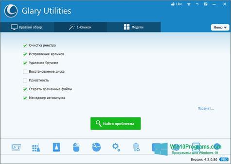 Скриншот программы Glary Utilities Pro для Windows 10