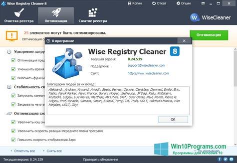 Скриншот программы Wise Registry Cleaner для Windows 10