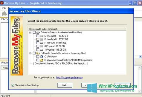 Скриншот программы Recover My Files для Windows 10