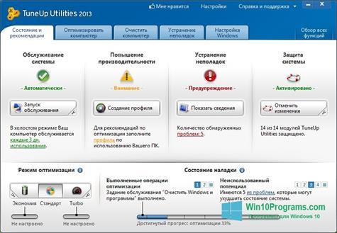 Скриншот программы TuneUp Utilities для Windows 10