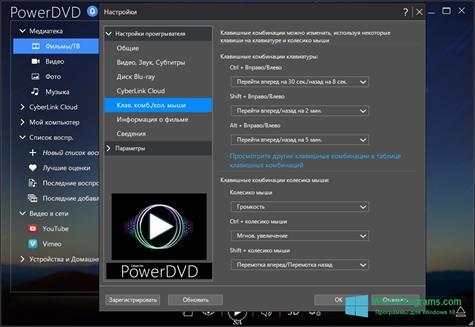 Скриншот программы PowerDVD для Windows 10
