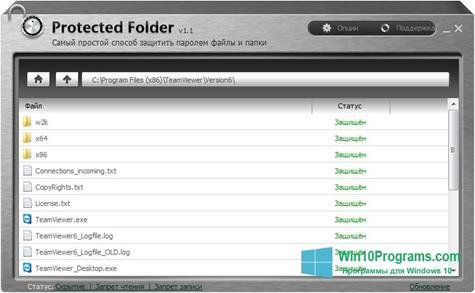 Скриншот программы Protected Folder для Windows 10