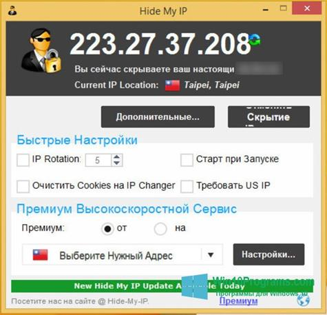 Скриншот программы Hide My IP для Windows 10