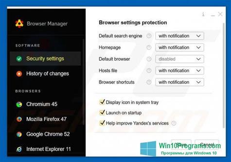 Скриншот программы Менеджер браузеров для Windows 10