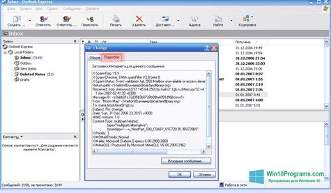 Скриншот программы Outlook Express для Windows 10