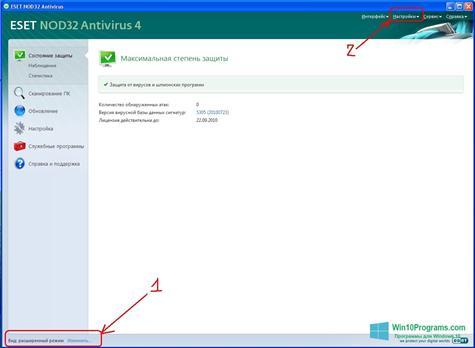 Скриншот программы Eset Nod32 для Windows 10