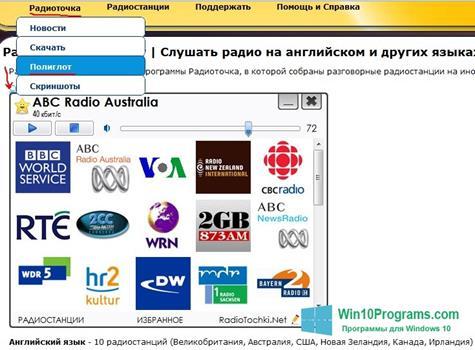 Скриншот программы Радиоточка Плюс для Windows 10