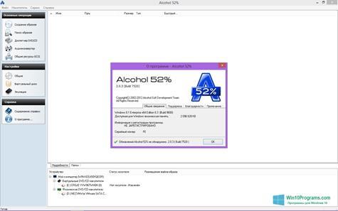 Скриншот программы Alcohol 52% для Windows 10