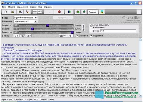 Скриншот программы Говорилка для Windows 10