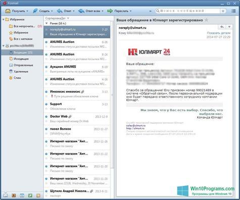 Скриншот программы FoxMail для Windows 10