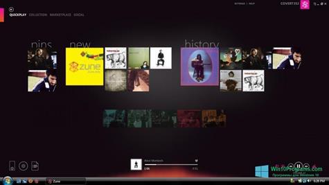 Скриншот программы Zune для Windows 10