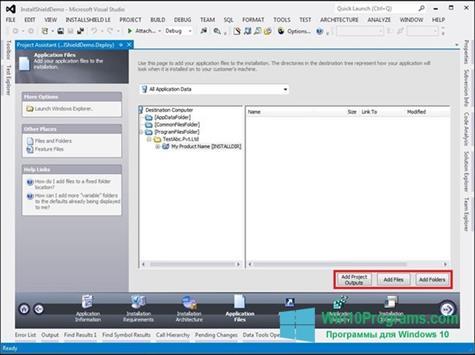 Скриншот программы InstallShield для Windows 10