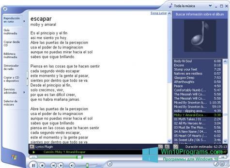 Скриншот программы Windows Media Player для Windows 10