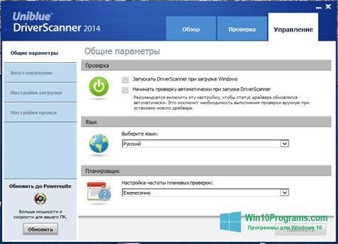 Скриншот программы DriverScanner для Windows 10