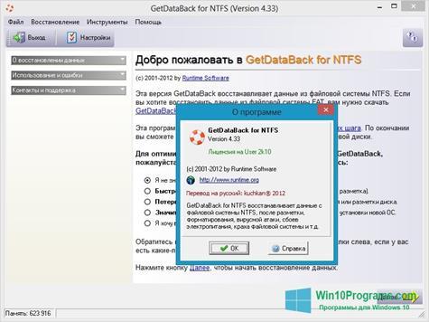 Скриншот программы GetDataBack для Windows 10