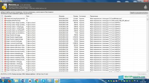 Скриншот программы Recuva для Windows 10