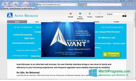 Скриншот программы Avant Browser для Windows 10