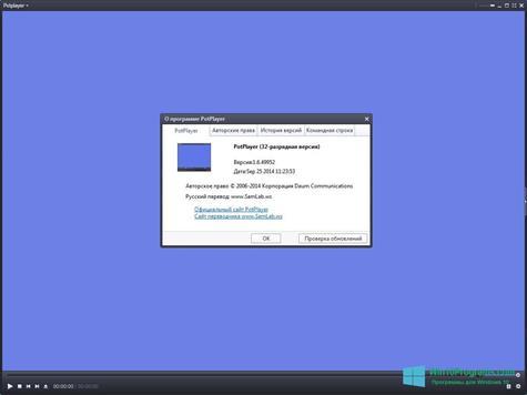 Скриншот программы Daum PotPlayer для Windows 10