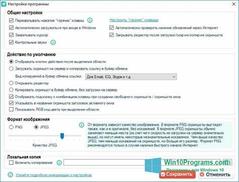 Скриншот программы SSmaker для Windows 10