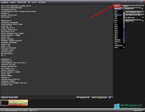 Скриншот программы XviD4PSP для Windows 10