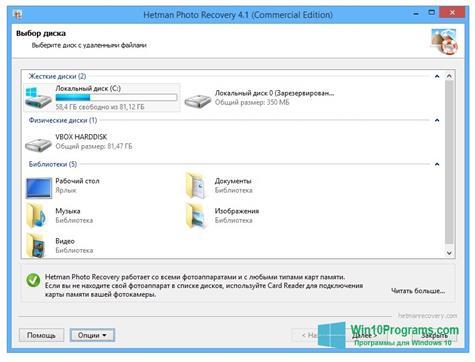 Скриншот программы Hetman Photo Recovery для Windows 10
