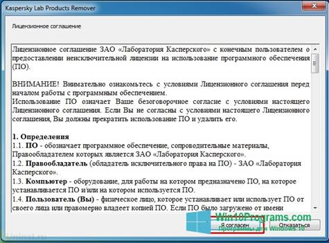 Скриншот программы KAVRemover для Windows 10