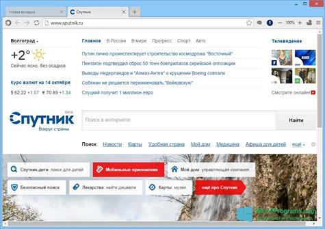 Скриншот программы Спутник для Windows 10