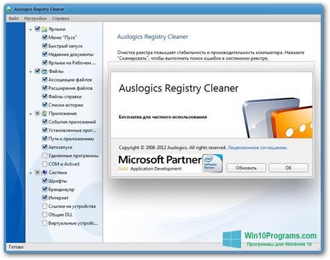 Скриншот программы Auslogics Registry Cleaner для Windows 10