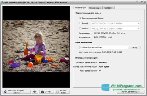 Скриншот программы AVS Video Recorder для Windows 10