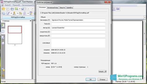 Скриншот программы Foxit Phantom для Windows 10