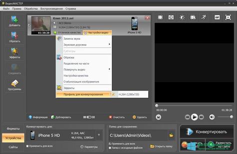 Скриншот программы ВидеоМАСТЕР для Windows 10