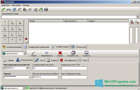 Скриншот программы PhonerLite для Windows 10