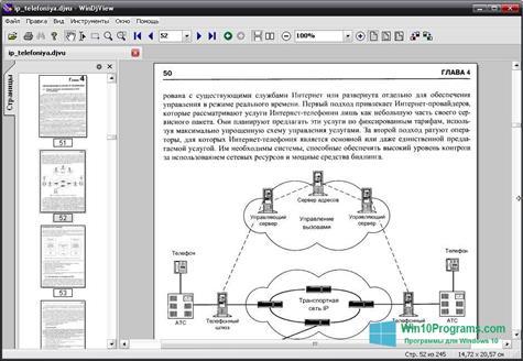 Скриншот программы WinDjView для Windows 10