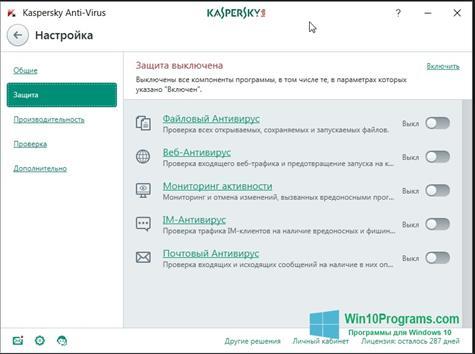 Скриншот программы Kaspersky Antivirus для Windows 10