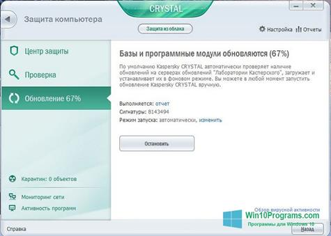 Скриншот программы Kaspersky Crystal для Windows 10