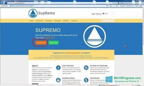 Скриншот программы Supremo для Windows 10