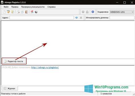 Скриншот программы Advego Plagiatus для Windows 10