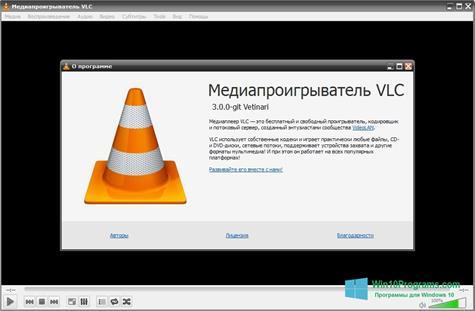 Скриншот программы VLC Media Player для Windows 10